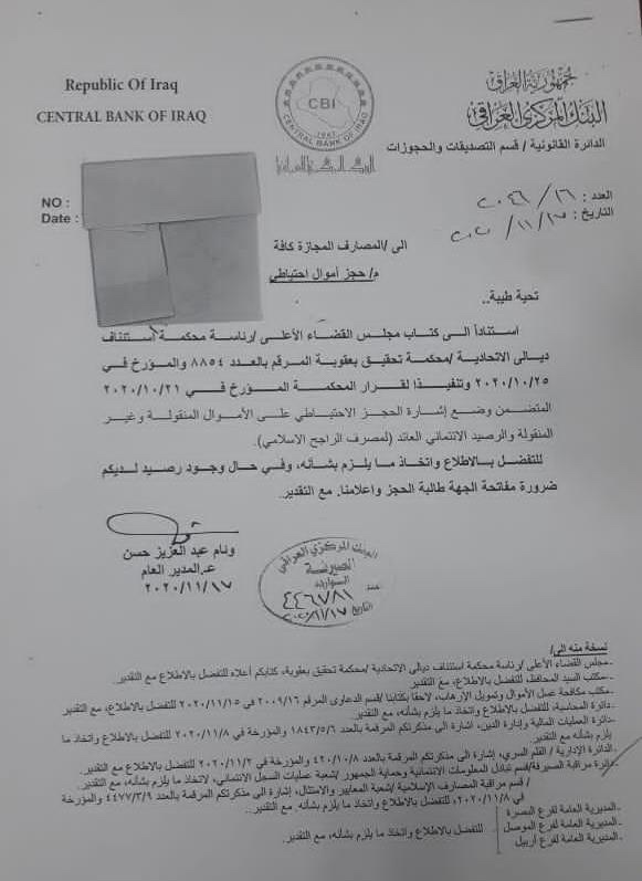 The Central Bank seizes the money of Al-Rajeh Islamic Bank Image-4-22